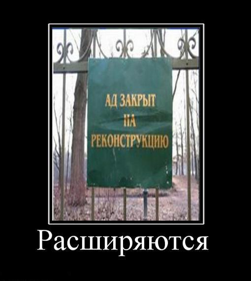 Позитив ))))Демотиваторы, анекдоты и прочее))) - Страница 2 File